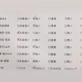 サッシの開閉および戸車交換(京都市 N管理組合様)