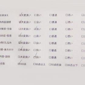 戸車交換(大阪市 M管理組合様)