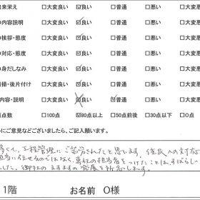 サッシ・戸車・玄関ドア交換(埼玉県 N管理組合様Vol.2)