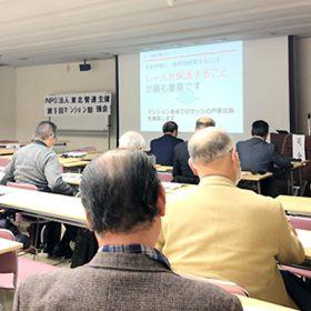 マンション管理組合様向けに勉強会を開催しました。Vol.3